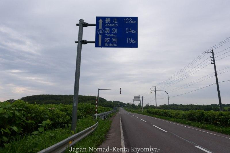 自転車日本一周92日目(計呂地SLライダーハウス)-Japan Nomad (7)