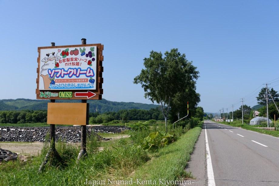 自転車日本一周100日目-Japan Nomad (17)