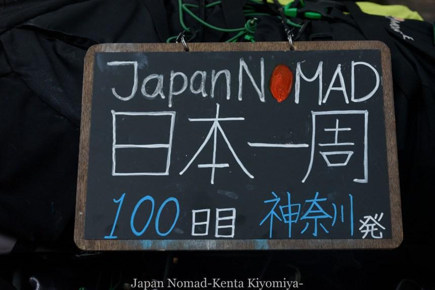 自転車日本一周100日目-Japan Nomad (4)