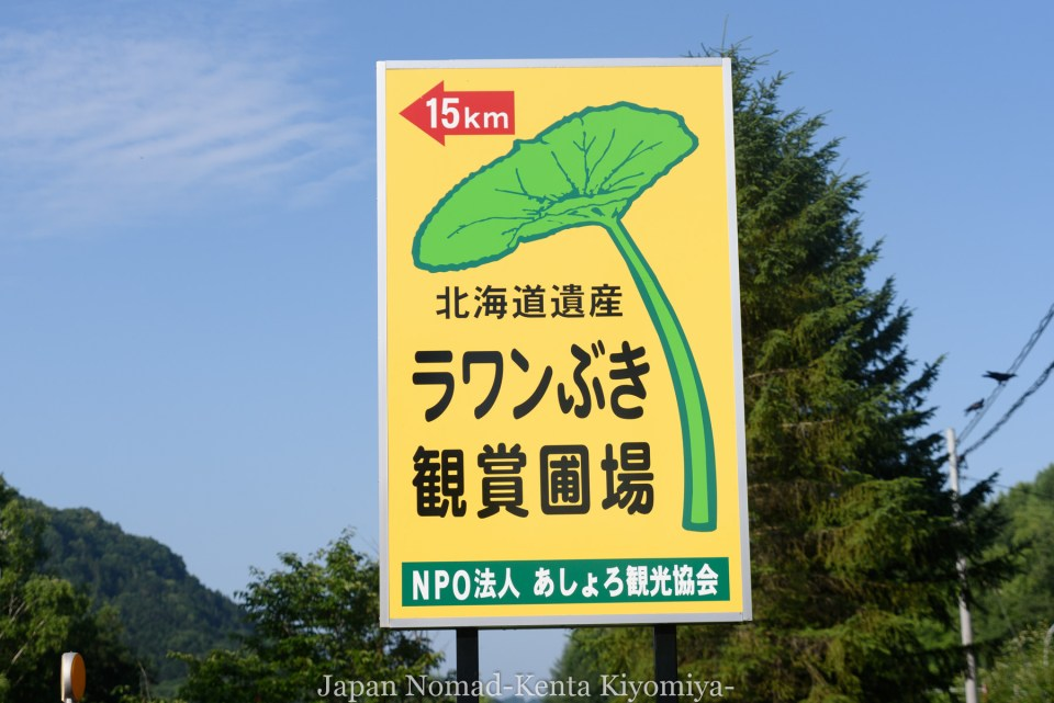 自転車日本一周100日目-Japan Nomad (9)