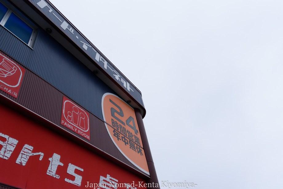 自転車日本一周111日目(苫小牧フェリーターミナル停滞)-Japan Nomad (1)