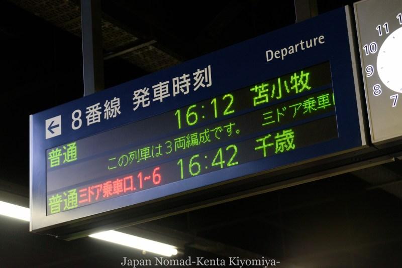 自転車日本一周111日目-Japan Nomad (8)