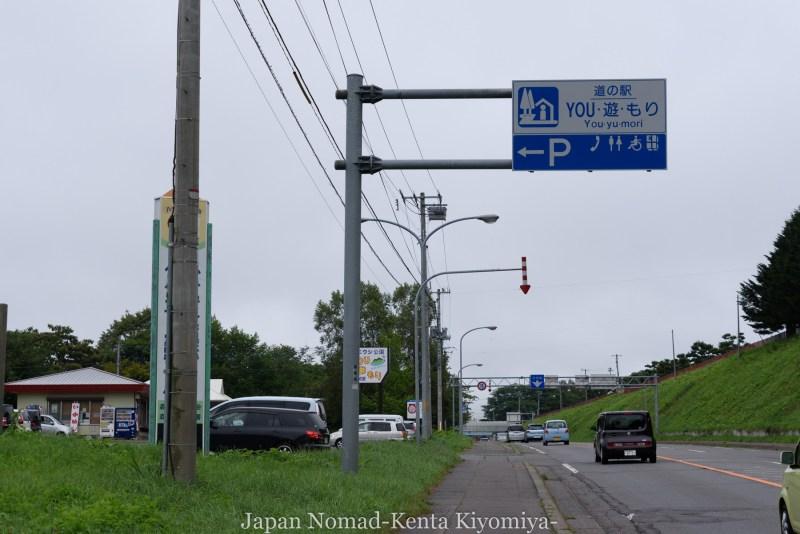 自転車日本一周116日目-Japan Nomad- (9)