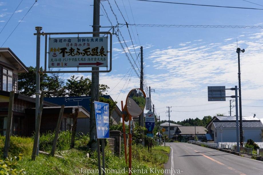 自転車日本一周124日目(不老ふ死温泉)-Japan Nomad (27)