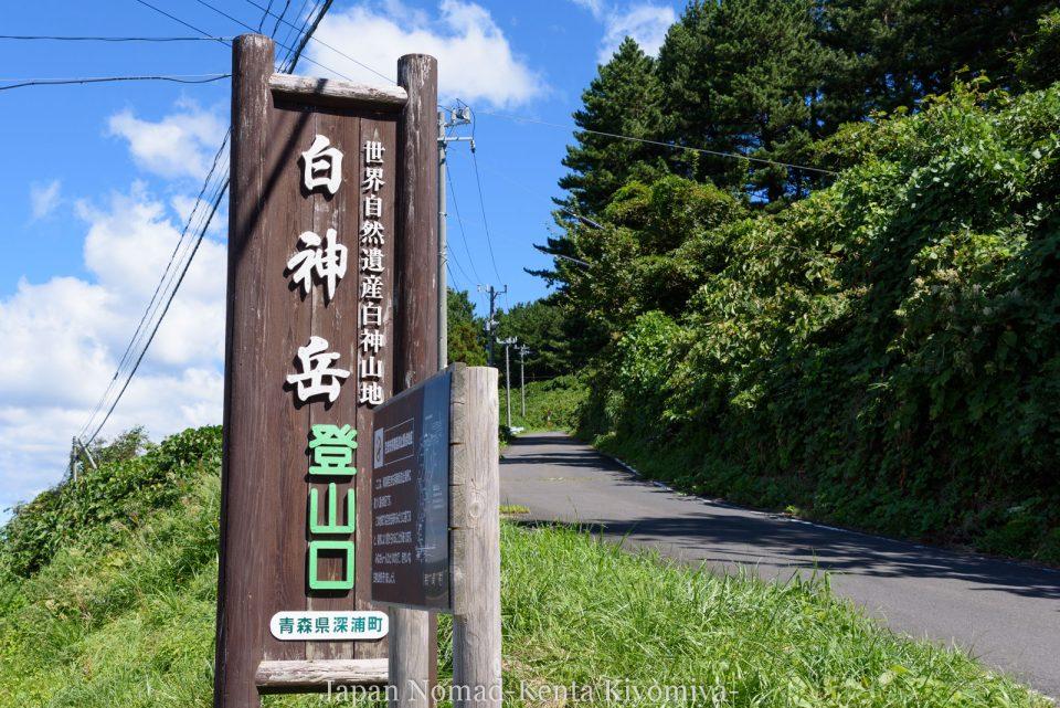 自転車日本一周125日目(白神山地、白神岳)-Japan Nomad (23)
