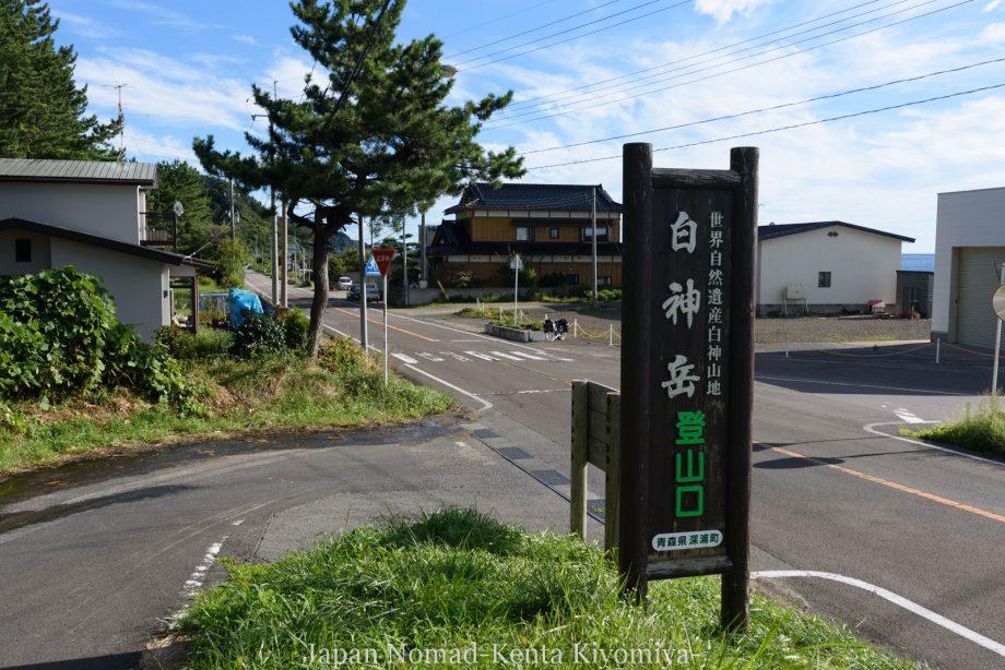 自転車日本一周125日目(白神山地、白神岳)-Japan Nomad (63)