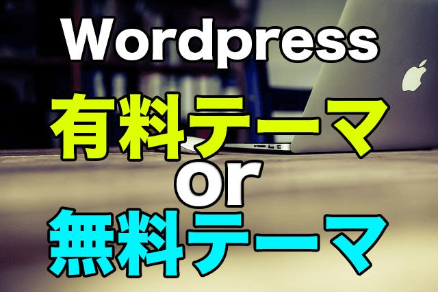 WordPressは無料テーマと有料テーマどちらを選ぶべき?