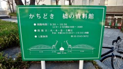 Kachidoki Bridge Museum