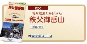 Seibu Line Hiking Maps Copy (16)