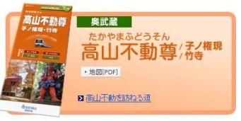 Seibu Line Hiking Maps - Copy (6)
