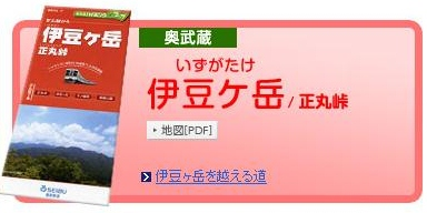 Seibu Line Hiking Maps - Copy (8) - Copy