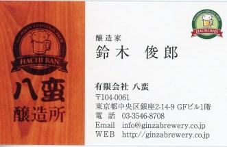 Hachiban beer brewery Ginza Tokyo897
