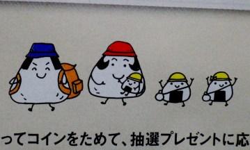 2 Onigiri on the march