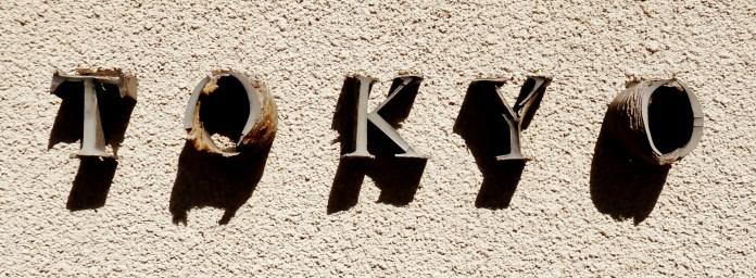 Hotel Okura sign detail Tokyo