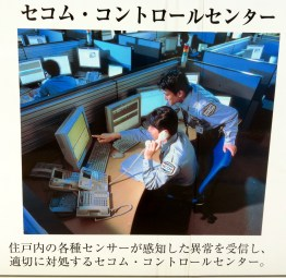 SECOM gated community security system Japan
