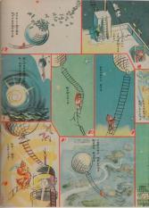 Advertising Balloon color comic 2