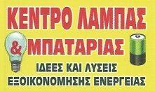 ΚΕΝΤΡΟ ΛΑΜΠΑΣ ΚΑΙ ΜΠΑΤΑΡΙΑΣ