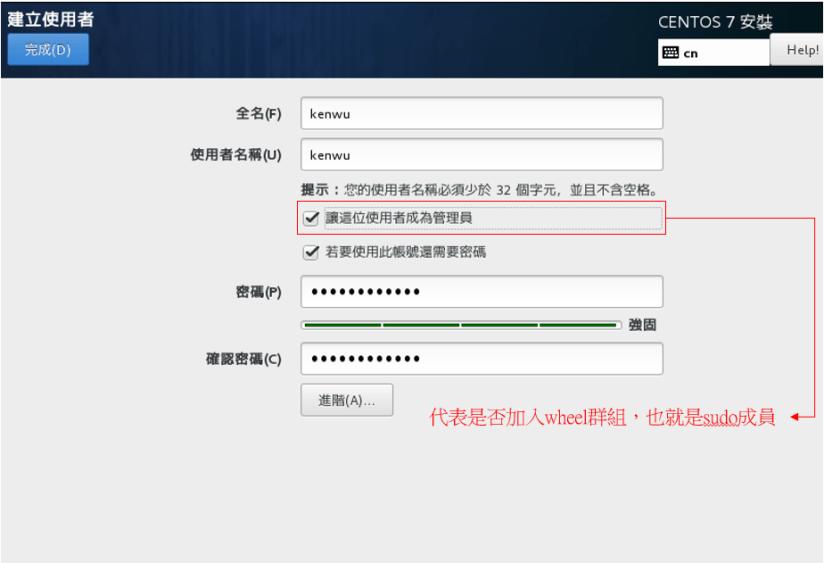 CentOS 7.3 安裝過程 – 更新至1611.iso – Ken Wu