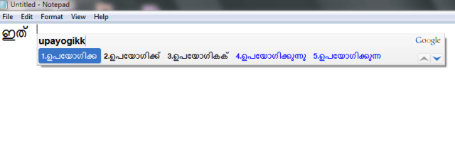 malayalam-google-keyboard