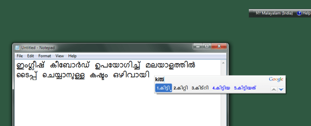 malayalam-google-keyboard1
