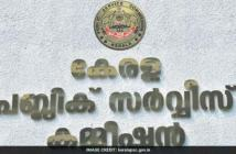 Kerala PSC Civil Police Officers Revised exam date