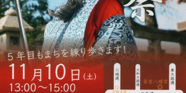 Flyer: Wakamiya Hachimangu Shrine