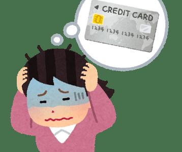 クレジットカードのリボ払いは止めた方がいい本当に怖い理由。
