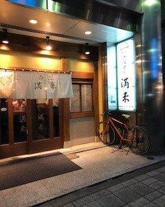 新宿でお気に入りのラーメン屋さん、7選。