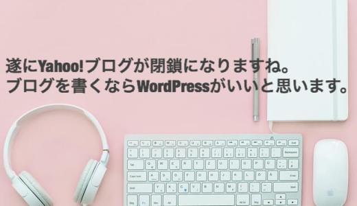 遂にYahoo!ブログが閉鎖になりましたね。やはりブログを書くのならWord Pressが良いのかな?閉鎖も無いですしね!?
