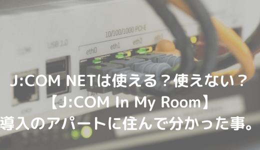 J:COM NETは使える?使えない?【J:COM In My Room】導入のアパートに住んで分かった事。