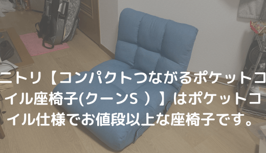 ニトリ【コンパクトつながるポケットコイル座椅子(クーンS )】はポケットコイル仕様でお値段以上な座椅子です。