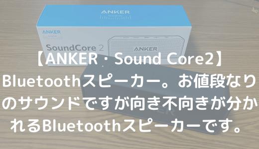 【ANKER・Sound Core2】Bluetoothスピーカー。お値段なりのサウンドですが向き不向きが分かれるBluetoothスピーカーです。