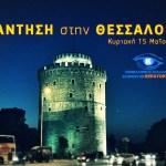 Keratoconos-5-Sinantisi-2016-Thessaloniki