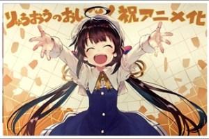 りゅうおうのおしごと! アニメ
