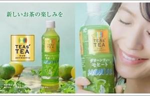 グリーンティーモヒート CM 女優