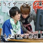 仮面ライダービルド 第7話 ネタバレ