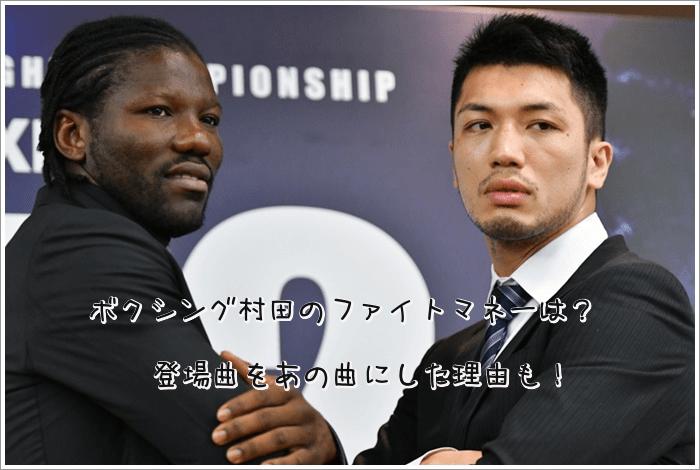 ボクシング村田 ファイトマネー