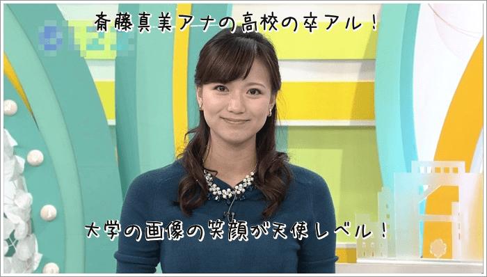 斎藤真美 高校 卒アル