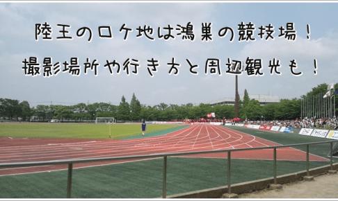 陸王 ロケ地 鴻巣 競技場