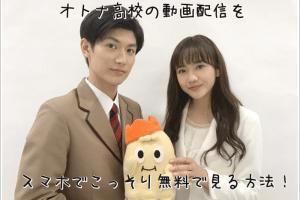 オトナ高校 動画配信