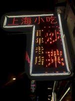 Shanghai Neon