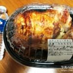 【コストコ】ロティサリーチキン 二人暮らしでも食べ切れる!