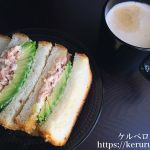 朝食LOG 20180123 アボカドとツナのサンドイッチ