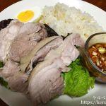 【コストコ活用レシピ】炊飯器におまかせ!簡単海南鶏飯