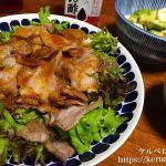 【コストコクッキング】豚バラ肉のおろしポン酢がけ