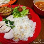 【コストコクッキング】さくらどり胸肉とジャスミンライスで作る海南鶏飯