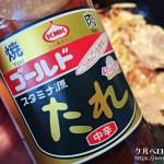 スタミナ源たれで作る豚肩ロースの焼肉弁当