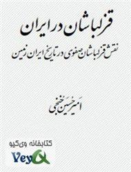 دانلود کتاب قزلباشان در تاریخ ایران زمین