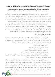 دانلود کتاب بسترهای تاریخی مذاهب متعارض اسلام در جوامع قبایلی عریستان...