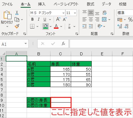 index関数1